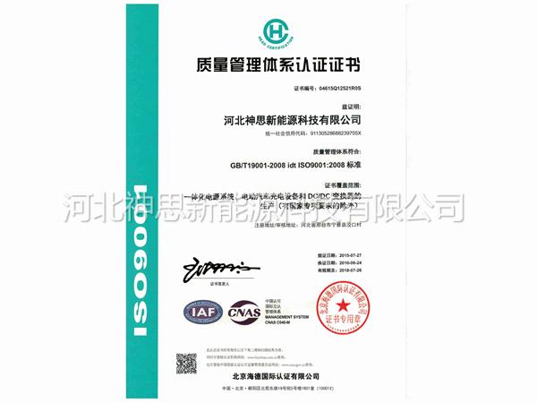 质量管理体系(新)
